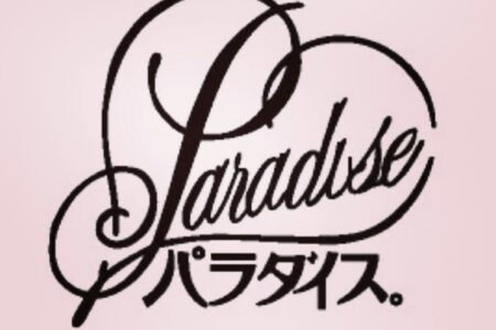 酒田 Paradise